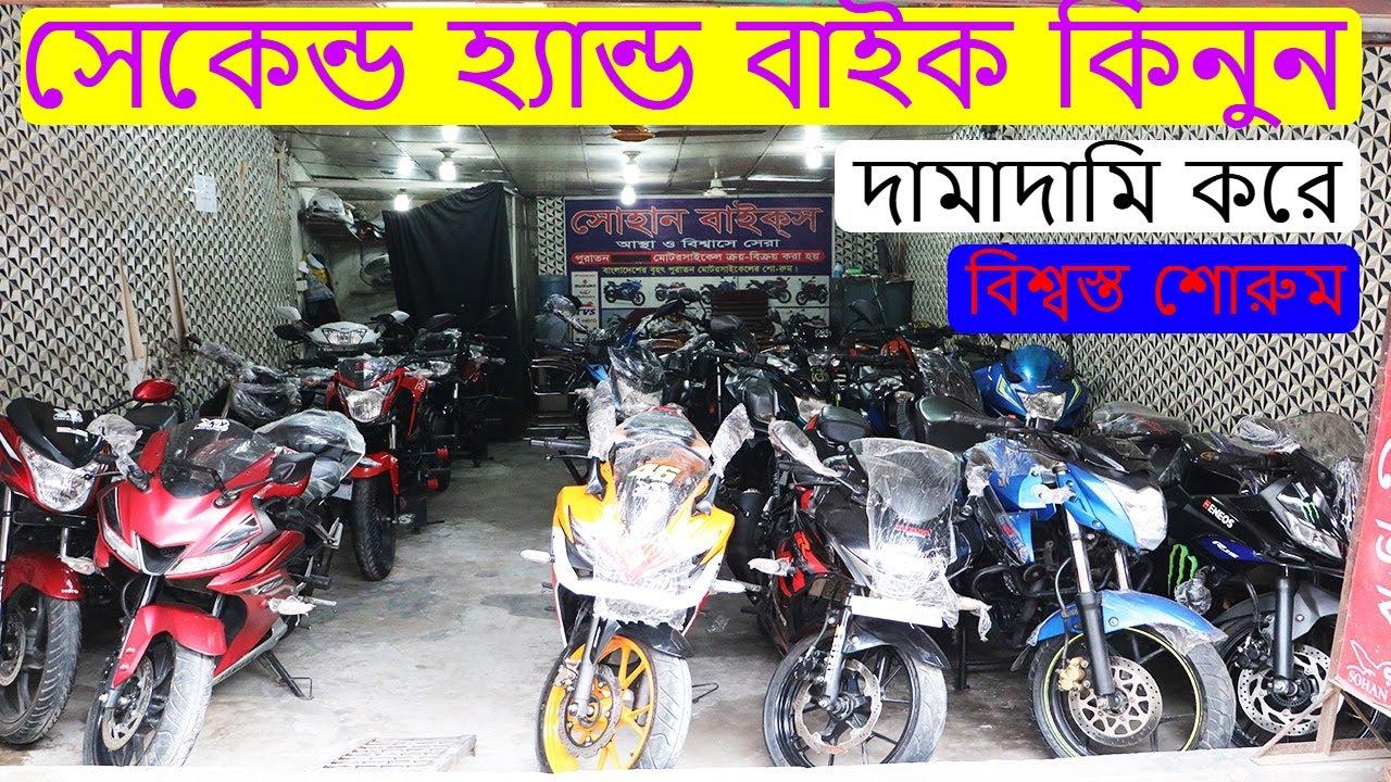 সেকেন্ড হ্যান্ড বাইক কিনুন মালিবাগ থেকে | Used bike price in bangladesh | Dhaka Vlogs