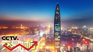 《交易时间(上午版)》 20190819  CCTV财经