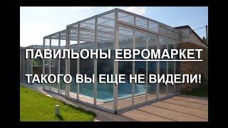 видео Павильоны для бассейнов