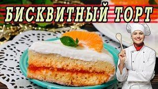 Бисквитный Торт в мультиварке.Как сделать торт в мультиварке.