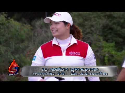 ชอทเด็ด กีฬาแชมป์ : มหัศจรรย์ นักกอล์ฟสาวไทย (25 ก.พ. 58)