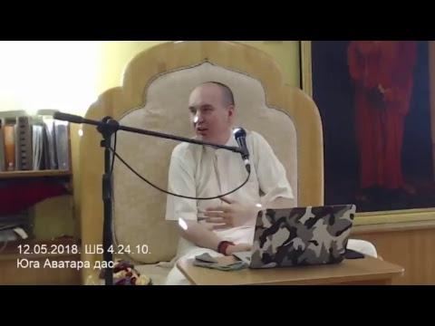 Шримад Бхагаватам 4.24.10 - Юга Аватара прабху