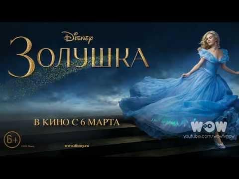 Алсу - Твой сон (OST Золушка 2015)