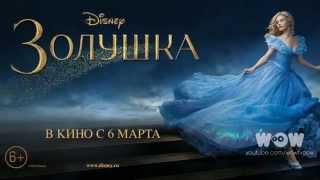 """Алсу - Твой сон (OST """"Золушка"""" 2015)"""