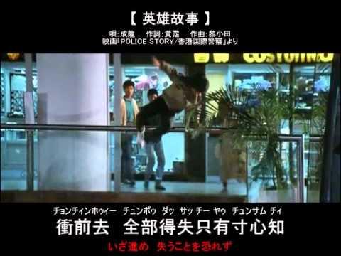 英雄故事[ポリスストーリー/香港国際警察] 歌詞 ▶2:58