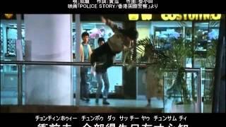 英雄故事[ポリスストーリー/香港国際警察] 歌詞 thumbnail