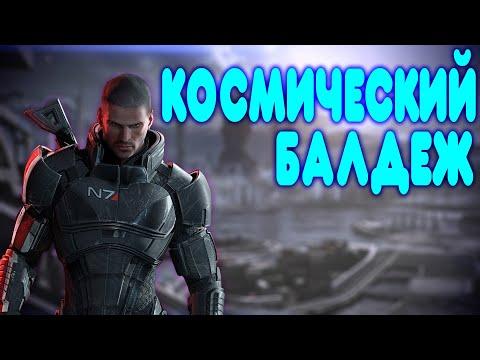 БАЛДЕЖНОЕ ПРОХОЖДЕНИЕ Mass Effect Legendary Edition