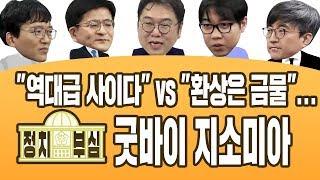 """[정치부심] #16-1 """"역대급 사이다"""" vs """"환상은 금물""""…굿바이 지소미아"""