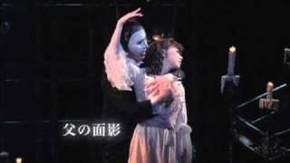 劇団四季 オペラ座の怪人 :: 名古屋公演 プロモーションビデオ