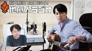 #14 福山流ギター術 〜「虹」演奏する時のコツ編〜