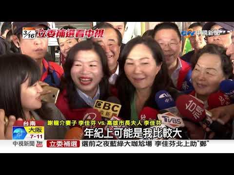 大小佳芬助選謝龍介 主婦PK煮夫切磋料理│中視新聞 20190315