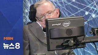 세계적인 물리학자 스티븐 호킹 타계…죽음·장애 극복의 아이콘