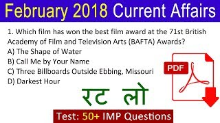 Important February 2018 Current Affairs Quiz Question with Answers | Test Your Knowledge | Click How