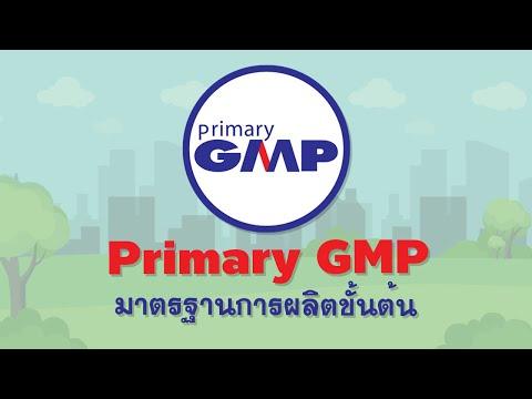 มาตรฐานการผลิตขั้นต้น (Primary GMP)