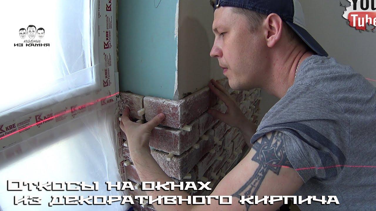 Как сделать откосы на окнах из декоративного кирпича