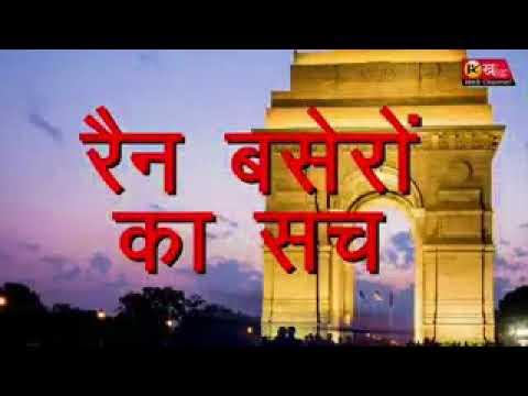 Reality Check of Delhi Govt. Rain Baseras(Night Shelters) for Needy
