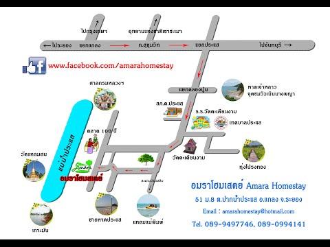 อมราโฮมสเตย์ (Amara Homestay) ปากน้ำประแส ระยอง Thailand