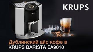 Дублинский айс кофе в автоматической кофемашине KRUPS BARISTA EA9010(, 2016-08-19T18:41:06.000Z)