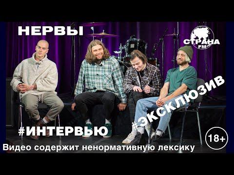 Группа «Нервы». Эксклюзивное интервью. Страна FM