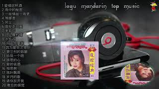 20 Lagu Mandarin Masa Lalu Long Piao Piao 3 龙飘飘的热门歌曲