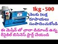 Low investment recycling business in telugu
