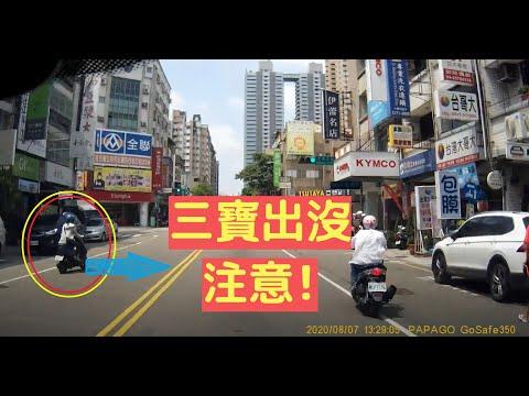 台灣三寶  台中馬路日常(一)