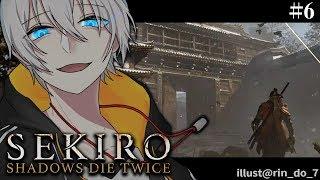 【SEKIRO/隻狼】鬼畜忍殺ゲームを平均的に初見プレイ【Vtuber】 Part.6