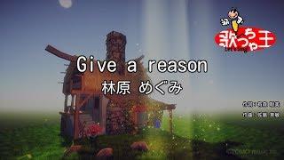 【カラオケ】Give a reason/林原 めぐみ