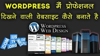 How To Make A WordPress Website Step By Step Tutorial For beginner In Hindi(, 2016-05-29T02:12:53.000Z)