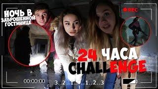 НОЧЬ В ЗАБРОШЕННОЙ ГОСТИНИЦЕ С ПРИЗРАКАМИ / 24 ЧАСА ЧЕЛЛЕНДЖ!