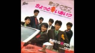 ちょっと辛いあいつ  1986.12.12  作詞 秋元康 作曲 長畠ぜんじ