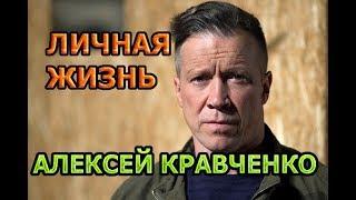 Алексей Кравченко - биография, личная жизнь, жена, дети. Актер сериала Купчино
