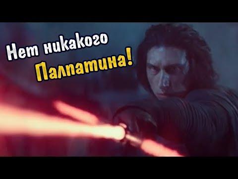 Скайуокер. Восход. НАС ОПЯТЬ ОБВЕЛИ! обзор нового трейлера Звездные войны эпизод 9 про Кайло Рена