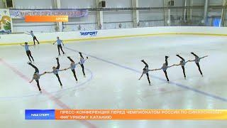 Пресс конференция накануне Чемпионата и первенства России по фигурному катанию на коньках