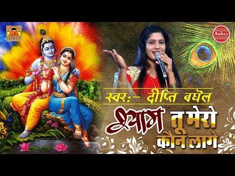 श्याम तू मेरो कौन लागे   Beautiful Shri Krishna Bhajan 2017   Dipati Baghel   Sona Cassette
