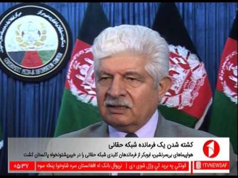 Afghanistan Dari News 14 June 2017 خبرهای افغانستان