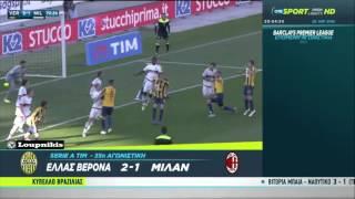 Βερόνα - Μίλαν 2-1
