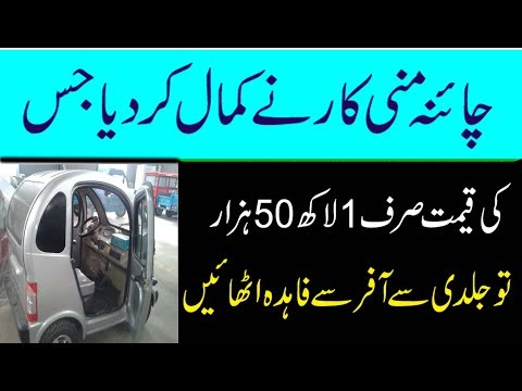 China Mini Car Brand in pakistan jUst 1 lakh 50 thousand rupees review details