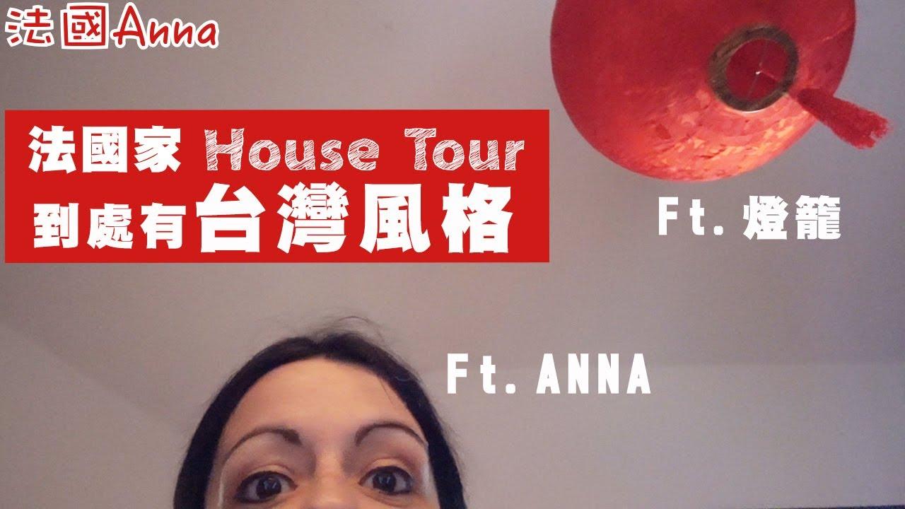 法國HOUSE TOUR~我法國家到處都有台灣的東西~我父母那麼愛台灣?