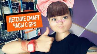 Детские часы с GPS. Безопасность Вашего ребенка