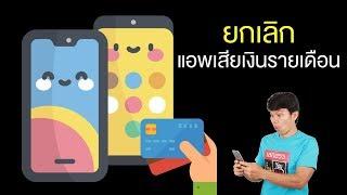 ยกเลิกแอพเสียเงินรายเดือน iPhone และ Android