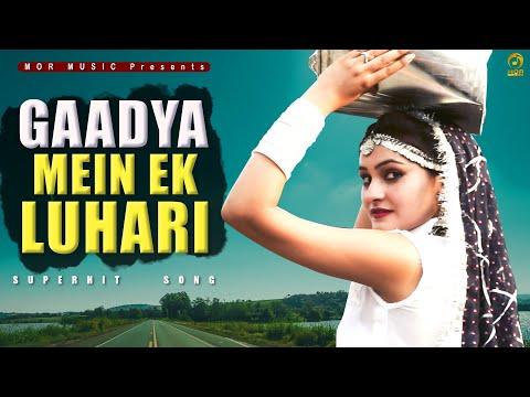 Gaddya Me Ek Luhari || 2016 New Superhit Dj Song || Mahi Chaudhary & Masoom Sharma || Mor Music
