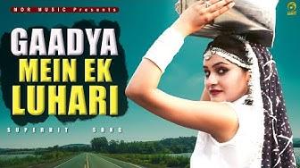 Gaddya Me Ek Luhari    2016 New Superhit Dj Song    Mahi Chaudhary & Masoom Sharma    Mor Music