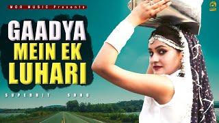 Download Hindi Video Songs - Gaddya Me Ek Luhari || 2016 New Superhit Dj Song || Mahi Chaudhary & Masoom Sharma || Mor Haryanvi