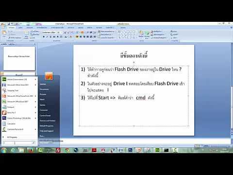แก้ปัญหา ไวรัสซ่อน Folder แล้วสร้าง shortcut ใน FlashDrive