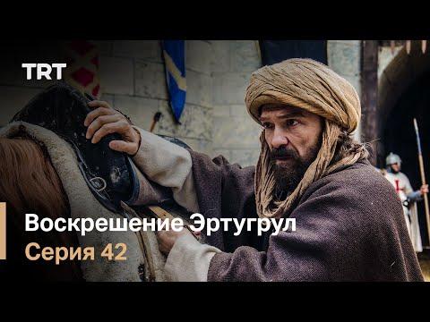 Воскрешение Эртугрул Сезон 1 Серия 42
