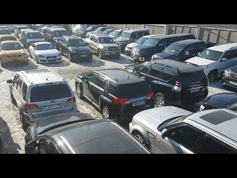 Авторынок пробежных авто 2018 ЦЕНЫ, ВИДЕО, сегодня!!! Владивосток