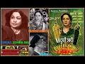 *.ZOHRA BAI AMBALVI-Film-DOOSRI SHAADI-{1947}~Gharibon Ki Duniya Mein Neend Kahan~[Rare-My Fav].*