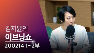 [김지윤 이브닝쇼] 12부 : 우한교민 생활시설/우한교…