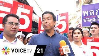 tonight-thailand-39-ชัชชาติ-39-ท้า-39-ประยุทธ์-39-ลงพื้นที่พบประชาชน